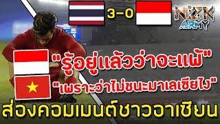 ส่องคอมเมนต์ชาวอาเซียน-หลังเห็นคนดูน้อยมากในสนามของ-39-อินโดนีเซีย-39-ในนัดที่เจอกับทีมไทย