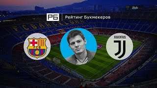 Прогноз Никиты Ковальчука: «Барселона» — «Ювентус»