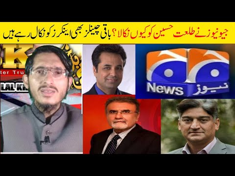 Why Talat Hussain Left Geo? | Crisis of Pakistani Journalism | MBK | صحافیوں کا چینلز سے اخراج