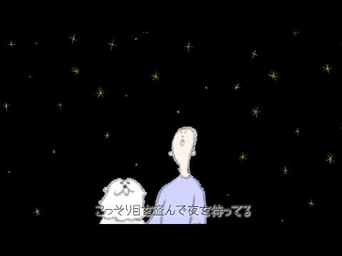 OAU「Traveler」ケイタイモ 画/監督作