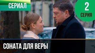 ▶️ Соната для Веры 2 серия - Мелодрама | Фильмы и сериалы - Русские мелодрамы