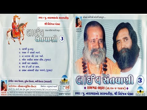 Part-3 | Narayan Swami Bapu & Niranjan Pandya (જુગલબંદી) | Live Santvani | Ramgadh Lafra | 20-4-1994