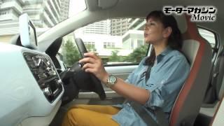 コンパクトだけどハイクオリティ VW アップ!  Volkswagen up! Test Drive