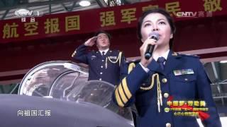[2017五一晚会]歌曲《向祖国汇报》 演唱:霍勇 汤非等