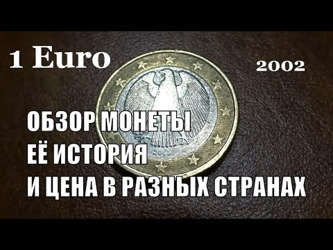 Как выглядит 1 евро монетой сколько стоит
