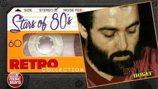 Download Михаил Шуфутинский ✮ Побег ✮ Весь Альбом ✮ 1983 год ✮ Mp3 and Videos