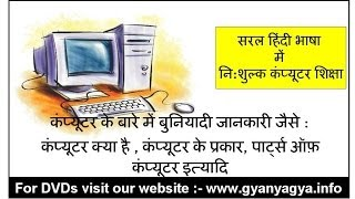 Computer Basic information in Hindi ( What is Computer,Types & Parts of Computers )