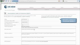 Credit.webmoney.ru: Постановка заявки и получение кредита(На сайте credit.webmoney.ru участники системы WebMoney могут брать и выдавать кредиты., 2011-04-02T08:32:58.000Z)