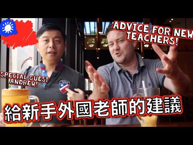 給剛到台灣之新手外國老師的建議 ADVICE for NEW foreign Teachers coming to TAIWAN
