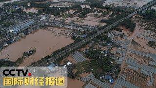 《国际财经报道》 20190821| CCTV财经