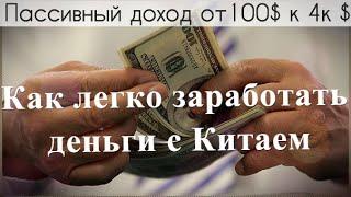 Как Легко Зарабатывать Деньги в Интернете - Пассивный Доход с Нуля с Партнерки Aliexpress. Пассивный Заработок в Интернете на Автопилоте