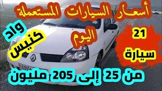 اسعار السيارات في الجزائر 2021 في سوق السيارات المستعملة واد كنيس من25الى 205مليون مع ارقام الهواتف