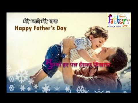 Papa Bahut Yaad Aate Hai