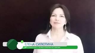 Елена Силютина - о курсе