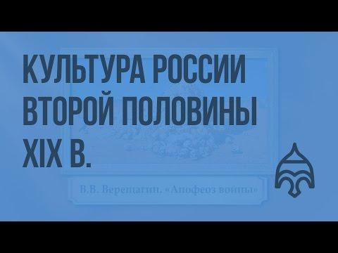 Культура России второй половины XIX в.