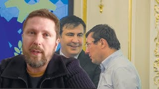 Юрий Луценко и левая нога Саакашвили