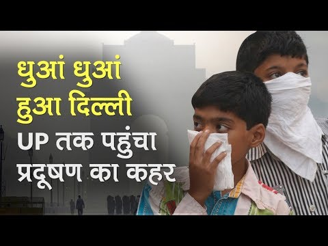Delhi Air Pollution खतरनाक स्तर पर, NCR, UP में Pollution Level 500 पार