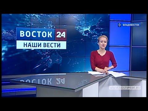 """Программа """"Восток 24: Наши вести"""" от 03.04.2020"""