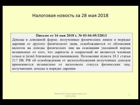 28052018 Налоговая новость о НДФЛ при дарении денег / Personal income tax at donation of money