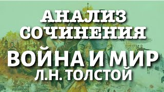 Л.Н. Толстой «Война и мир» (краткий и полный варианты сочинений) | Лекция №76