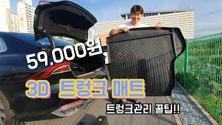 자동차추천용품!트렁크매트(Feat.더뉴그랜저) 이거아직…