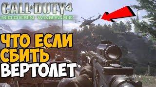 ЧТО БУДЕТ ЕСЛИ СБИТЬ ВЕРТОЛЕТ В ФИНАЛЕ Modern Warfare 1?