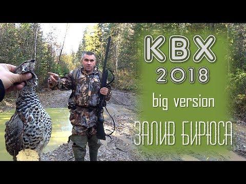 Охота и рыбалка на КВХ залив Бирюса 2018 полный фильм