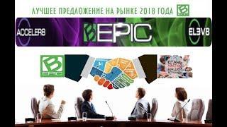 Бизнес Bepic.Лучшее предложение на рынке 2018 года.Компания БиЭпик.