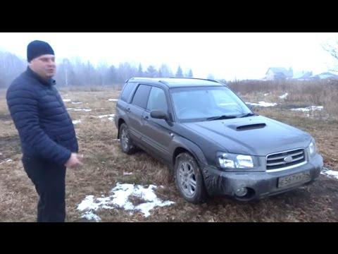 Тест - Обзор Subaru Forester SG5 2.0 XT