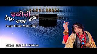 Montaaz. Khuda Wala Ghar .Raju Shah Mastana.Rk production co.09418471254