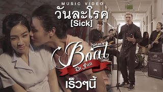 วันละโรค (Sick) : Boat Dr.Fuu Yes! Music | Official Teaser