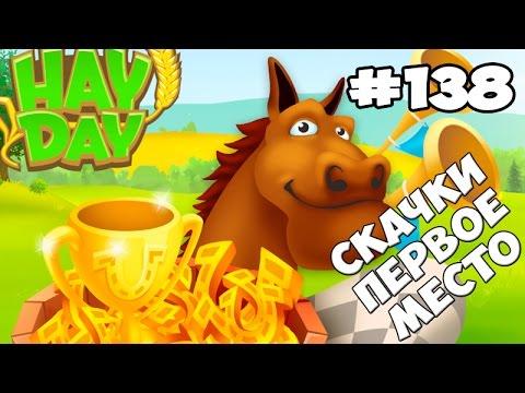 Hay Day #138  СКАЧКИ 1 МЕСТО Ферма Геймплей Прохождение 108 уровень