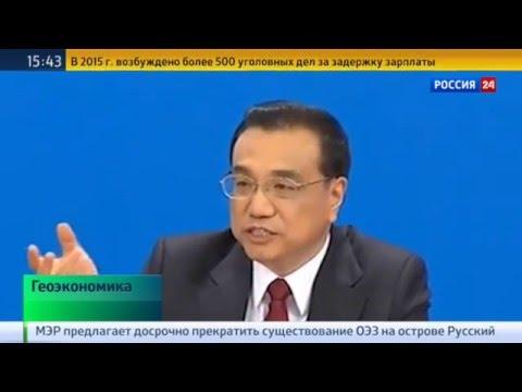 """Программа """"Геоэкономика"""" от 23 марта 2016 года. Китайская экономическая экспансия"""