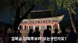 평일데이트 / 경복궁 야간개장, 남부터미널, 파미에 스…