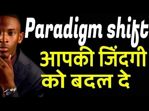paradigm shift आपकी जिंदगी को बदल दे . paradigm hindi