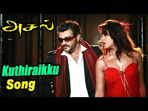 Asal | Aasal | Tamil Movie Video Songs | Kuthiraikku Theriyum Video Song | Asal Movie | Ajith Movies