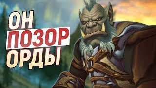 НАСТОЯЩИЙ ФАШИСТ В ОРДЕ (Малкорок) // World of Warcraft