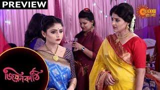 Jiyonkathi - Preview | 26th Nov 19 | Sun Bangla TV Serial | Bengali Serial