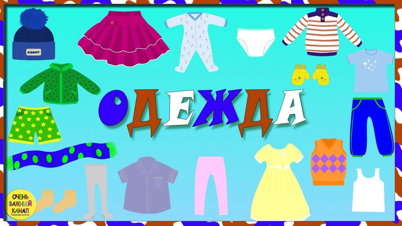 Учим слова. Одежда для малышей! Развивающие мультики для ...