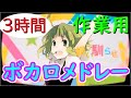 ボカロメドレー(作業用BGM)✴︎懐かしい曲が多め!