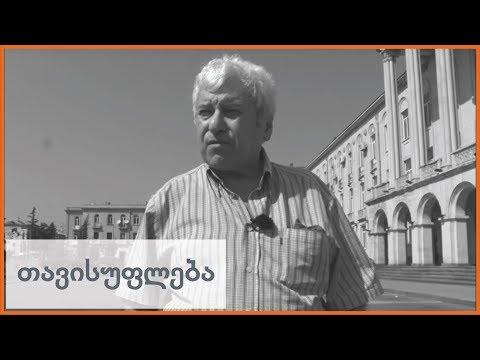 Murtaz koshoridze about August war