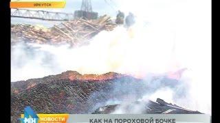 Крупный пожар бушевал в Иркутске рядом с жилыми домами и АЗС(Крупный пожар произошёл сегодня в Иркутске. Существовал риск взрыва - рядом с местом ЧП находится автозапра..., 2016-05-26T04:41:18.000Z)