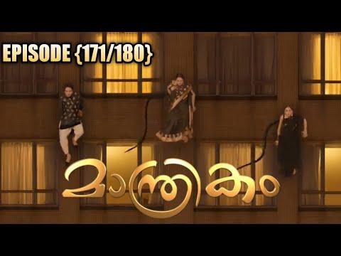 Download Manthrikam Episode {171/180} Malayalam Review   N3 Entertainment  