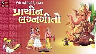 Download 2 Hours of Gujarati LaganGeeto - Best Collection of LagnaGeet - 25 Popular Marriage Songs MP3 song and Music Video