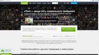 eToro Forex   Социальная сеть для трейдинга