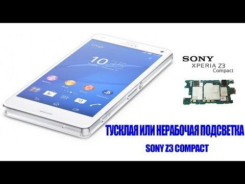 Не Работает Подсветка или Тускло Светит Sony Xperia Z3 Compact