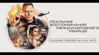 Реальные воспоминания международного убийцы (2016) Трейлер к фильму (Русский язык)