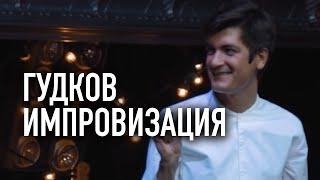 """ТСТ feat. Александр Гудков - Импровизация """"Ток Шоу"""""""