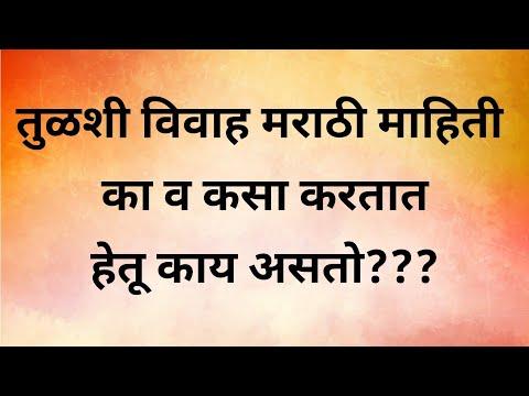 Tulsi Vivah Information In Marathi || Tulsi Vivah Pooja Vidhi|| तुळशी विवाह का ? कसा? काय हेतू?