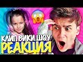 РЕАКЦИЯ на VIKI SHOW Просто НОВЫЙ КЛИП ВИКИ ШОУ Viki Show Просто Клип mp3